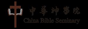 中華神學院 Logo